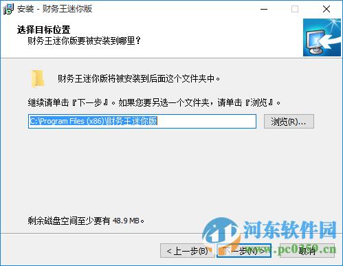 财务王迷你版下载 3.7.0 官方版
