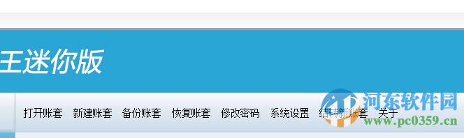 财务王迷你版下载 3.5.1 官方版