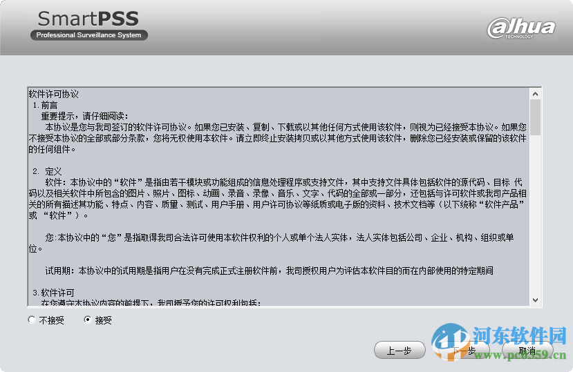 martpss客户端 大华smartpss下载 含默认密码和设置录像 河东下载站