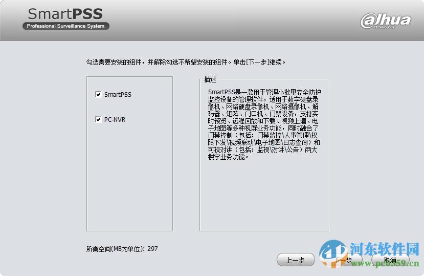 大华smartpss下载(含默认密码和设置录像) 2.02.0 免费版