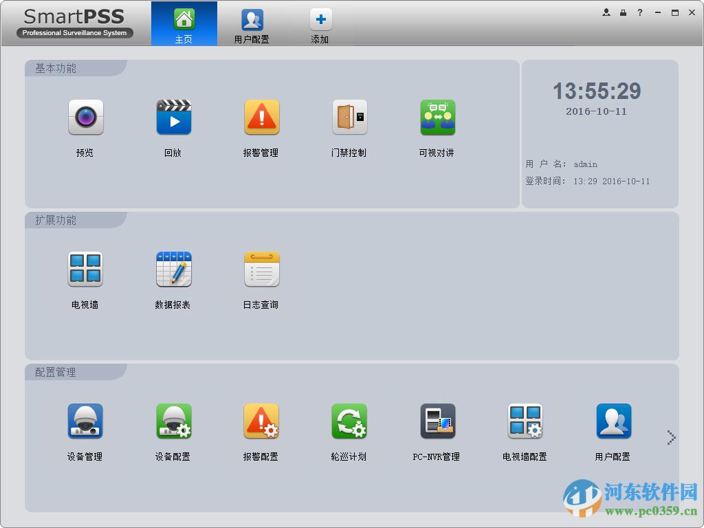 大华smartpss下载(含默认密码和设置录像) 2.02.7 免费版