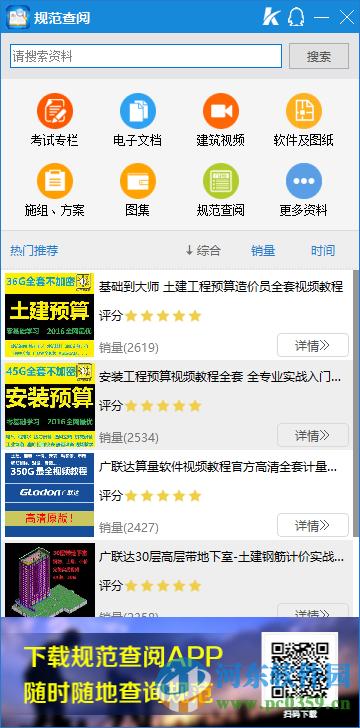 广联达规范查阅软件下载 1.1.0.0 官方版