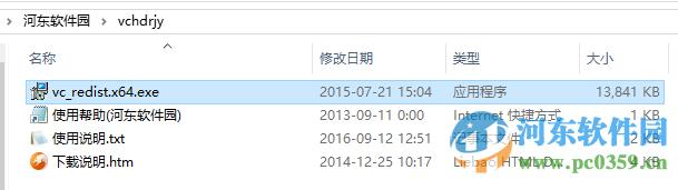 vc++2015 64位(微软/英文) 14.0.23026 官方最新版