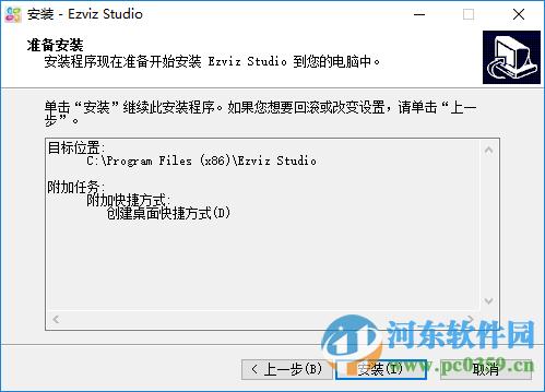 萤石工作室下载(ezviz studio pc版) 2.6.17.0 官方最新版