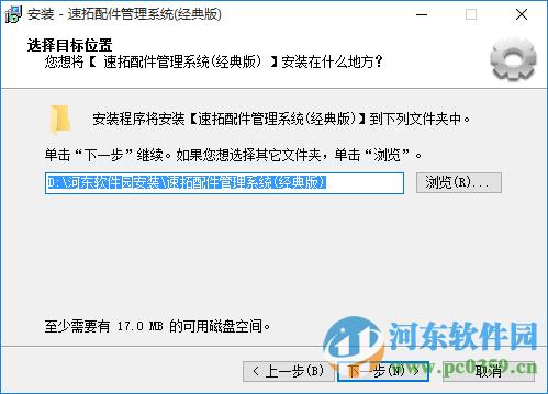 速拓配件管理软件(经典免费版) 17.0907 官方最新版