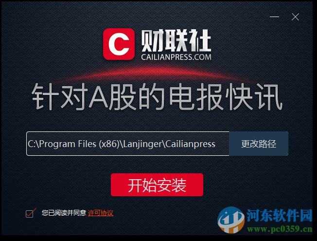 财联社pc客户端 3.3.0 官方版