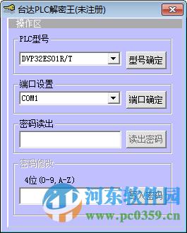 PLC台达解密王下载(注册机) 1.0 绿色最新版