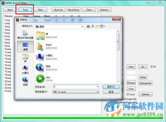 APNG Anime Maker下载(PNG动画制作) 绿色免费版