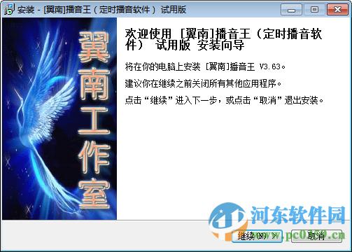 翼南播音王下载(注册码) 3.60 免费版