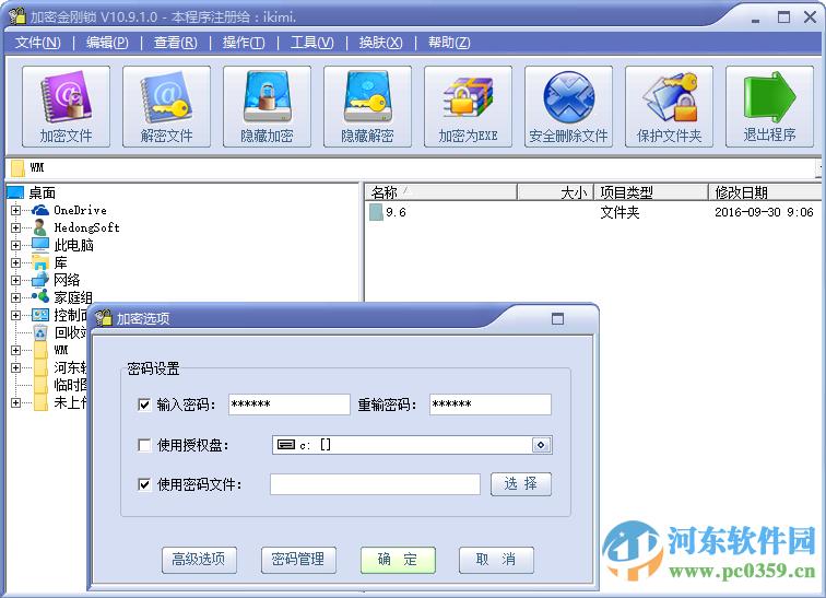 加密金刚锁 附注册码及安装使用教程 10.9.10 官网最新版