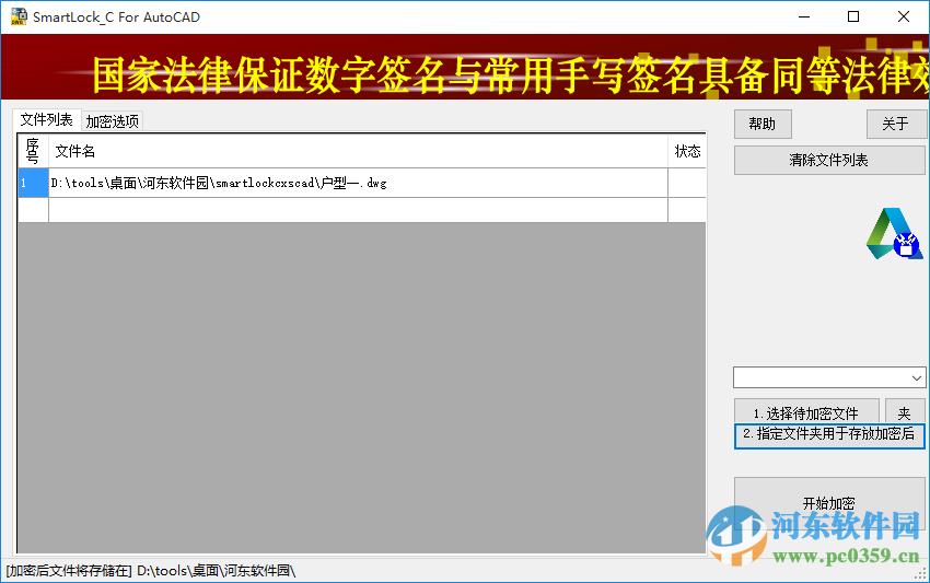 smartlock cad加密 附注册码及使用教程 1.5.0.0 最新绿色版
