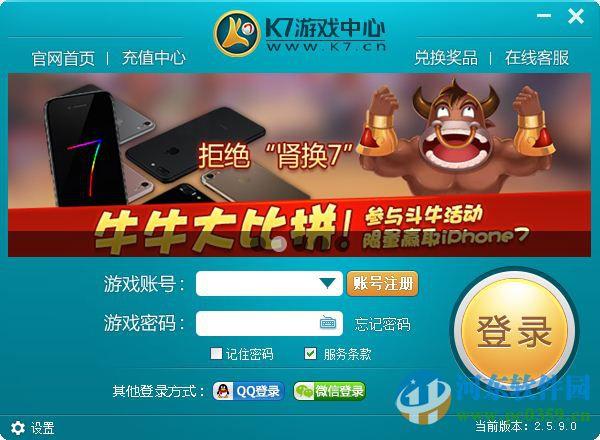 K7游戏中心 2.7.9.0 免费版
