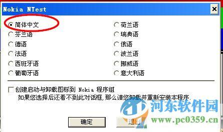 Nokia Monitor Test(显示器测试软件) 2.0 绿色汉化版