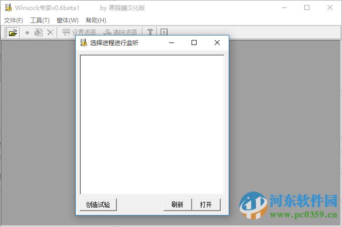 winsock expert(网络抓包工具) 附教程 0.7 最新汉化版