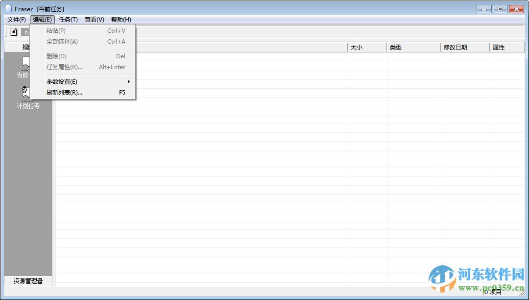 彻底删除文件清除痕迹的工具下载(Eraser) 5.8c1.2.8 绿色汉化版