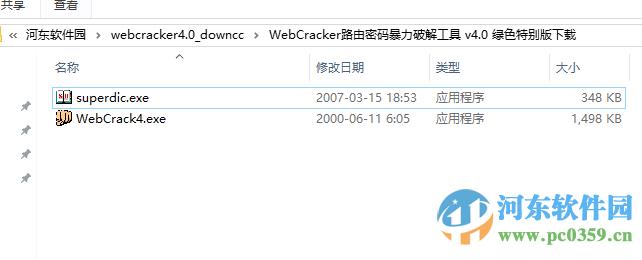 webcracker(附带字典)下载 4.0 绿色汉化版