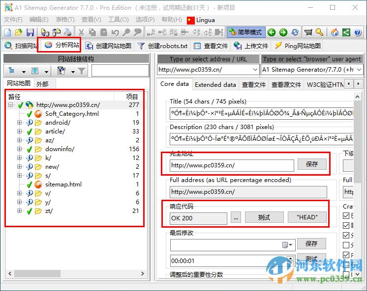 a1 sitemap generator(网站地图生成器) 附注册码及使用教程 7.7.0 汉化破解版