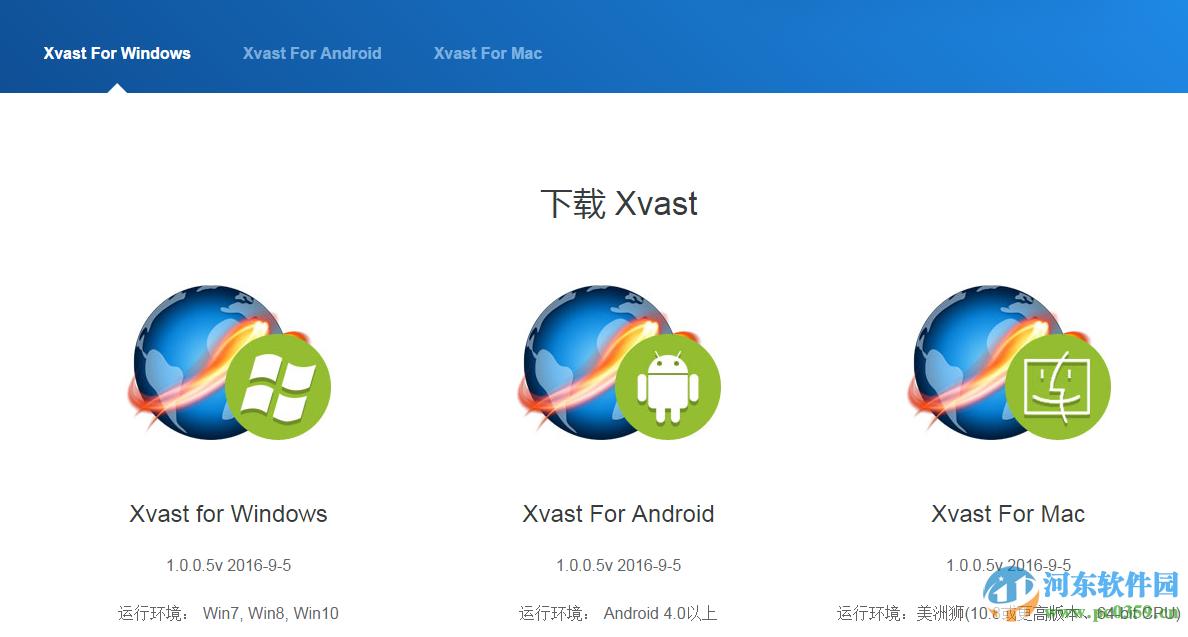 Xvast浏览器 1.0.1.0 官方版