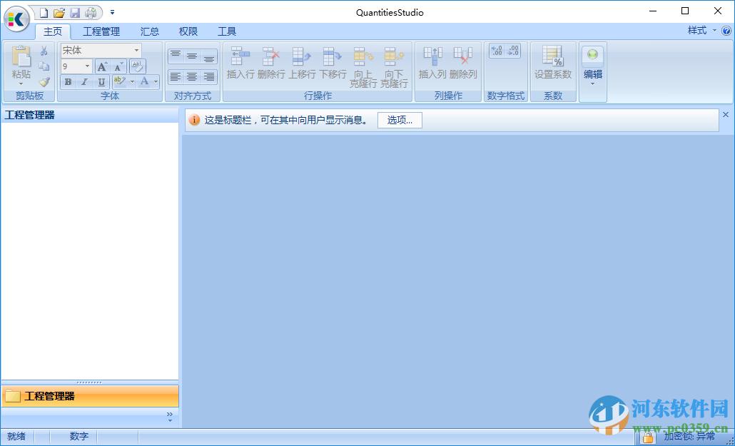 快算工程量计算稿(免加密狗)下载 9.19 最新免费版