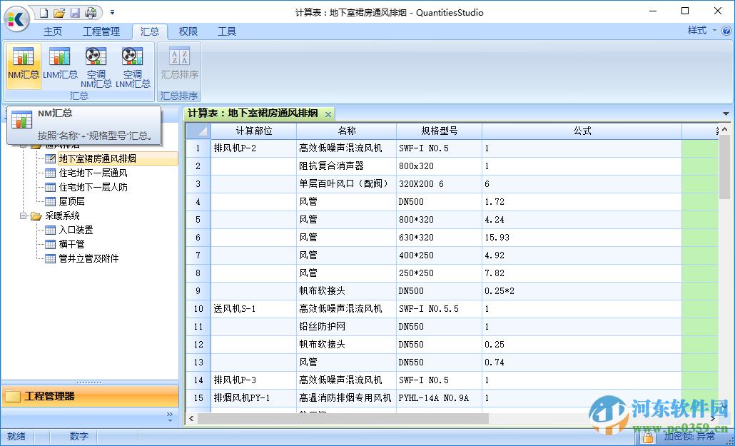 快算工程量计算稿(免加密狗)下载 9.20 最新免费版