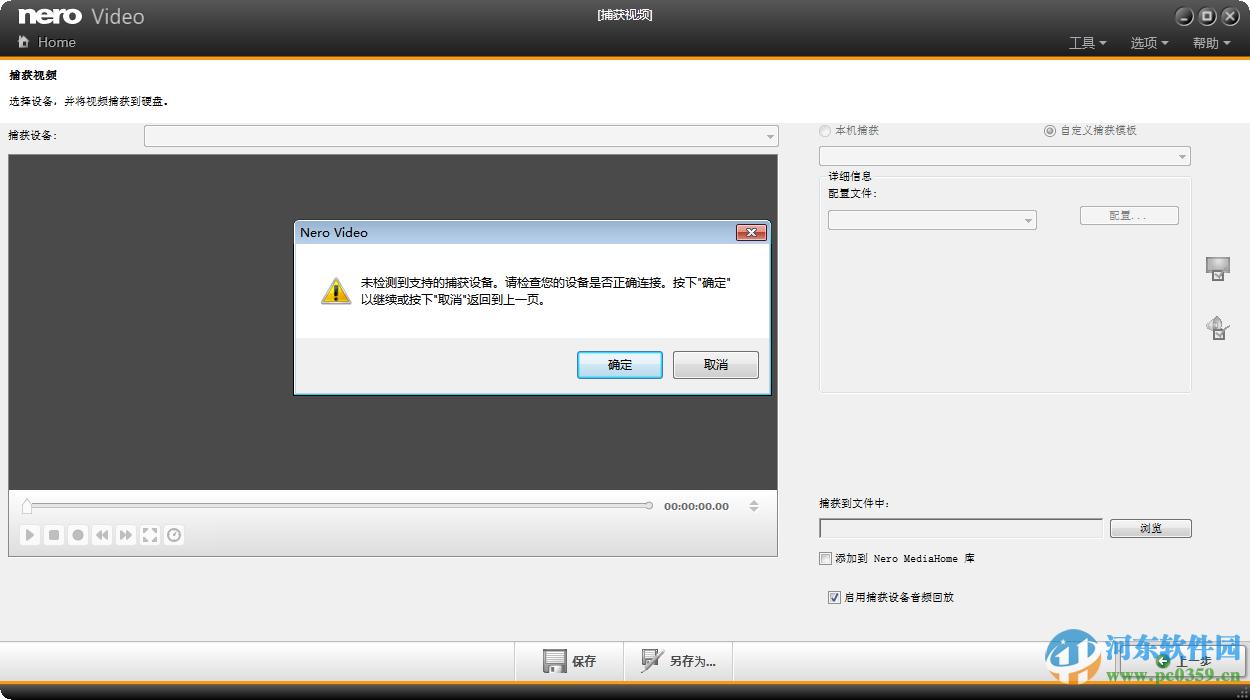 nero video 2015下载(序列号) 16.0.16 中文便携版