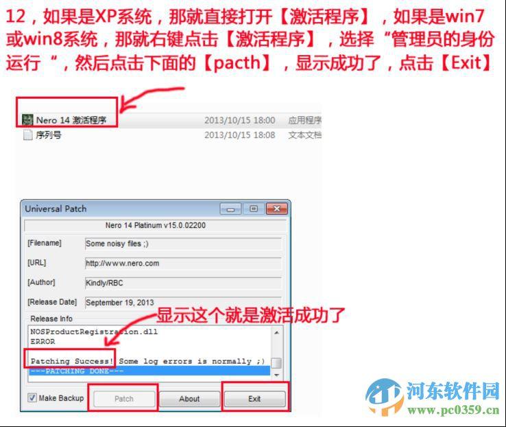 nero2014 附最新永久序列号/注册机 15.0.5600 中文版