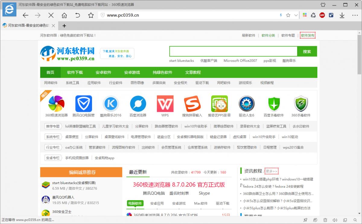360极速浏览器 9.5.0.136 官方正式版
