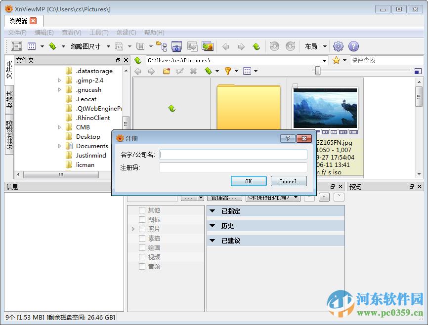 图片浏览器(xnviewmp 64) 0.92 中文版