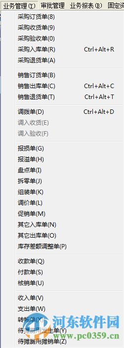 速拓医药GSP管理系统 17.0907 官方版