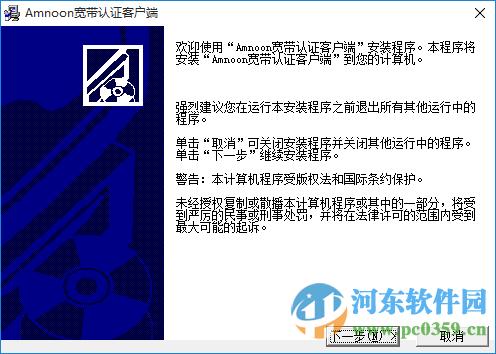 amnoon宽带认证客户端下载 2.1.1 官方最新版