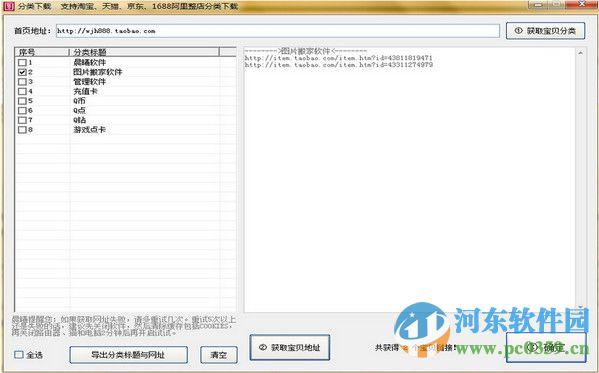 下图高手 11.8.1.8 官方绿色版
