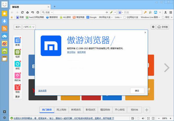 傲游浏览器5 (Maxthon) 5.2.4.3000 绿色中文版