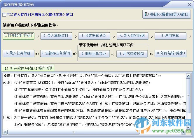 速拓商业管理系统下载 17.0907 官方版