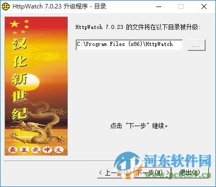httpwatch(IE网页抓包工具) 9.0 最新中文版