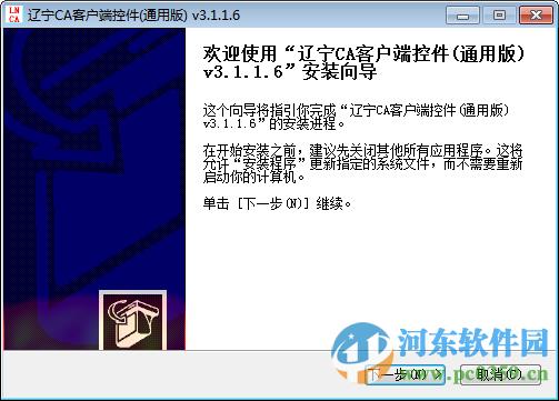 辽宁ca客户端控件通用版 3.1.1.6 官方版