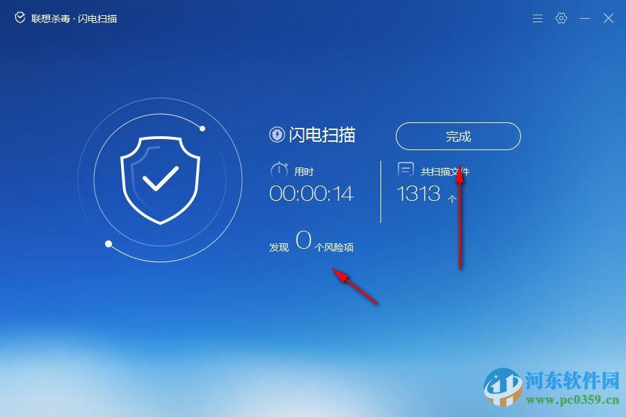 联想杀毒软件下载 1.0.25 官方版
