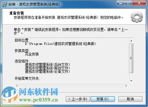 速拓农资管理系统下载 18.0302 官方版