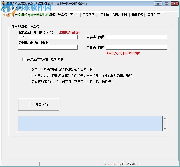 EXE Encryptor(exe文件加密器)下载 9.0 绿色完美版
