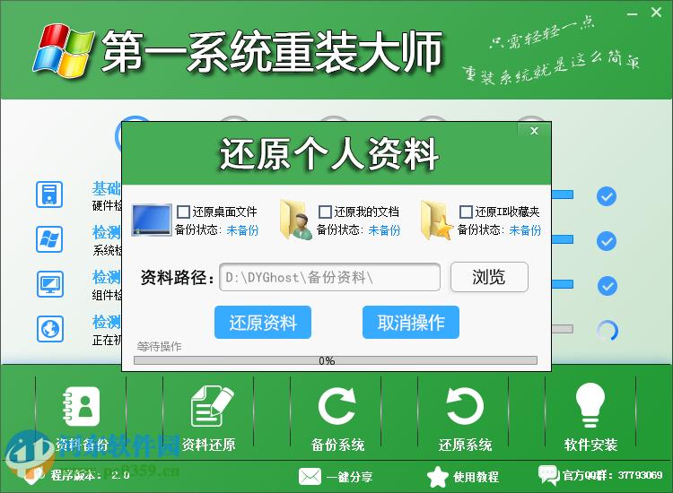 第一系统重装大师下载 3.0 绿色版