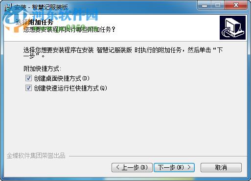 金蝶智慧店铺版 4.8 官方最新版