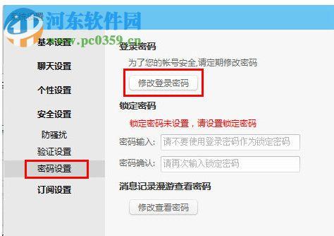 阿里旺旺买家版 9.12.03C 官方正式版