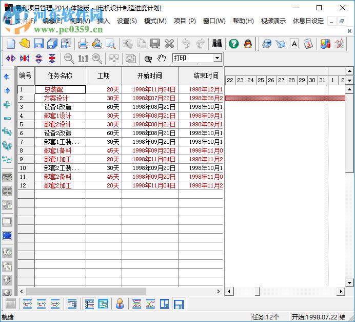 易利项目管理软件