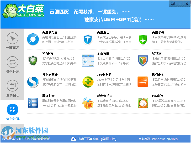 大白菜一键重装系统下载 7.0.10.19 官方版