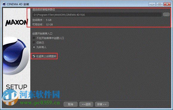 Cinema 4d(c4d r16完整版) r16 官方简体中文完整版
