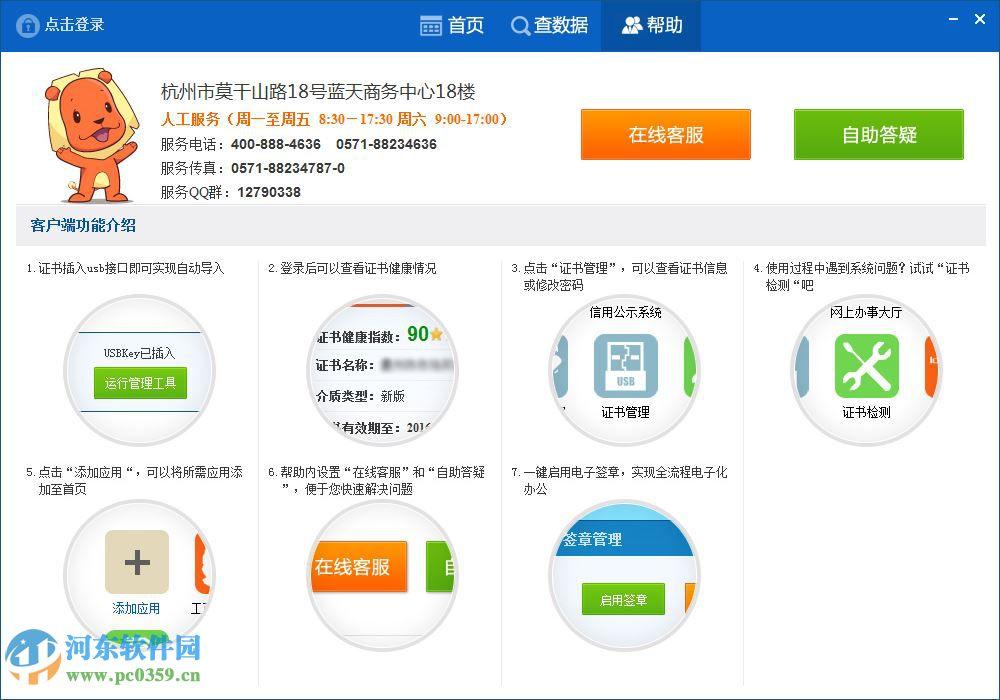 汇信联连客户端官方下载 3.0.10.67 最新免费版