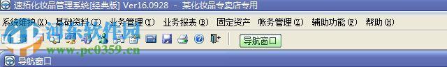 速拓化妆品管理系统下载 18.0302 官方版