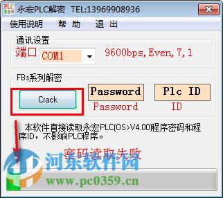 永宏plc解密软件下载 4.0 绿色免费版