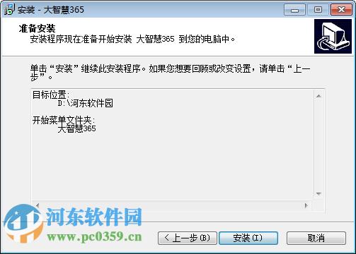 大智慧经典版 7.80 官方免费版