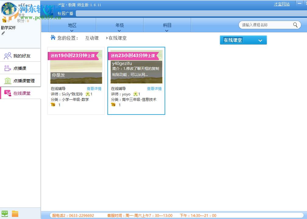 才宝教育(Caibao) 2.2.5.0 免费版