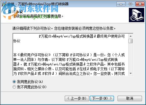 万能flv转mp4 avi 3gp格式转换器下载 10.0.2 绿